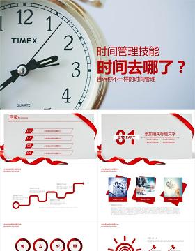 时间 时间管理 员工培训 PPT模板