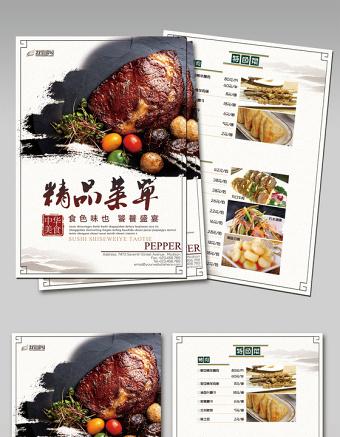 簡易中式西餐廳菜單雙面宣傳單彩頁