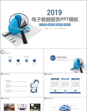 2019蓝色电子数据报告PPT模板