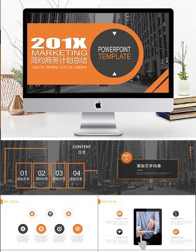 2019橙黑色商务风商业计划书PPT模版