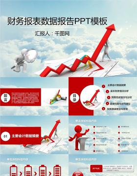 财务报表数据报告PPT模板