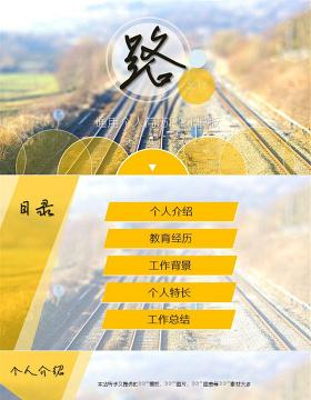 路——2015个人简历通用ppt模板