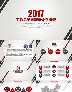 2017简约总结计划商务汇报动态PPT模版