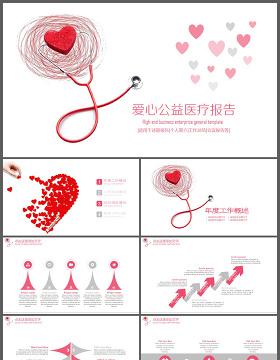 医疗爱心公益献血工作汇报PPT模板