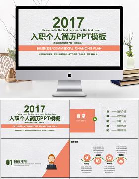 2017粉色公司入职个人简历PPT模板
