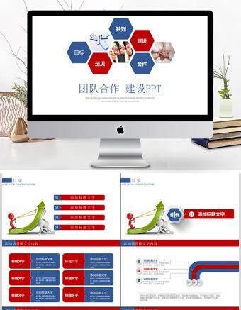 公司企業單位團隊建設與管理ppt