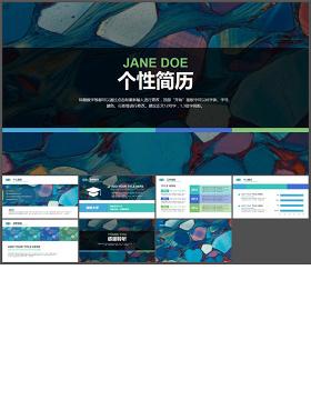 个性简历-清新简洁-缤纷蓝绿-PPT模板