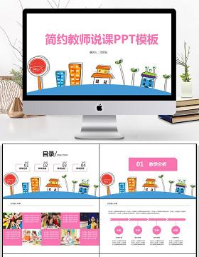 小清新教学课程设计教师说课PPT模板