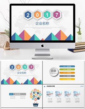 2017年公司简介企业宣传动态PPT模板