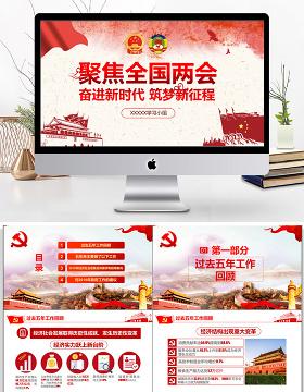 2018年红色大气党政聚焦全国两会PPT