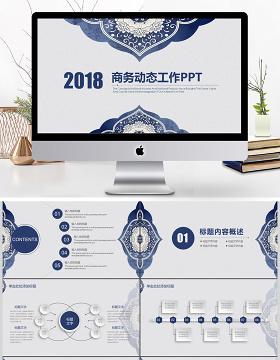 中国风古典商务动态工作总结PPT