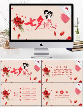 甜蜜情人节七夕恋爱告白求婚婚礼纪念日模板