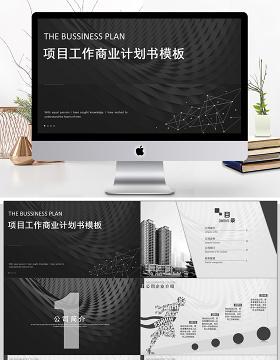 黑色商务大气项目创业计划书(含倒计时)