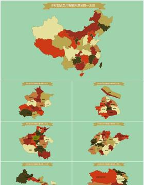 多彩复古色可编辑矢量地图-含多个ppt元素