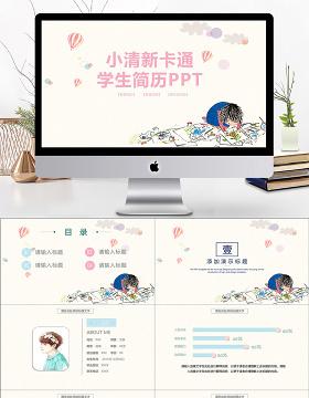 粉色卡通小清新学生竞选简历PPT