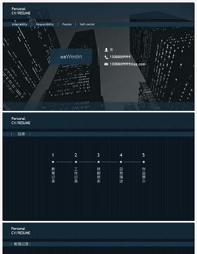 简约商务网页排版风格个人简历ppt模板