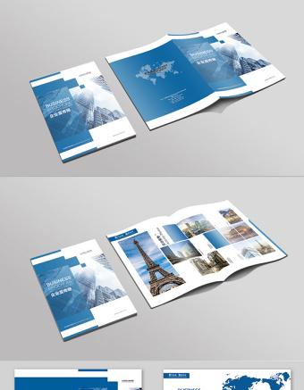 大氣簡約藍色科技企業畫冊
