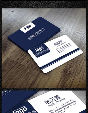 2017商務簡約藍色名片模板