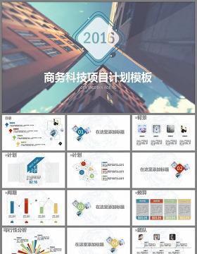 商务科技项目开发策划创业计划书PPT模板