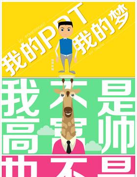 我的PPT,我的梦——PPT研究院陈魁个人介绍ppt模板