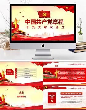 2018红色大气中国政府党建章程模板