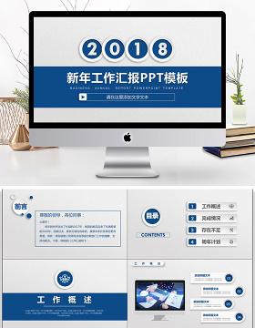 2018微立体简约新年工作汇报PPT模板