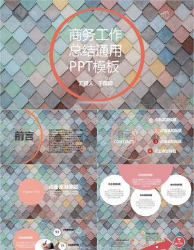 简约小清新明亮圆圈商务工作总结PPT模板