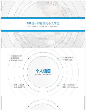 PPT设计大师杜小二简约动态个人简历ppt模板