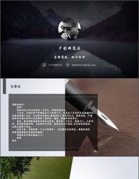 简约时尚商务简历PPT模板