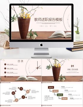 2018小清新教师述职报告ppt模板