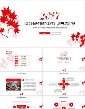 红叶商务简约工作计划总结汇报