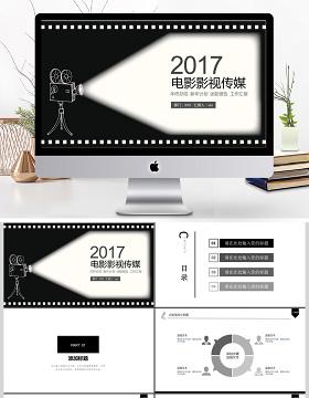 2018年创意电影影视传媒PPT模板