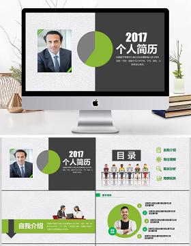2017绿色小清新入职个人简历PPT模板