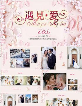 粉色唯美爱情真情告白婚礼PPT婚礼爱情电子相册