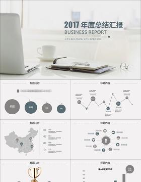 2017年度总结汇报简洁ppt