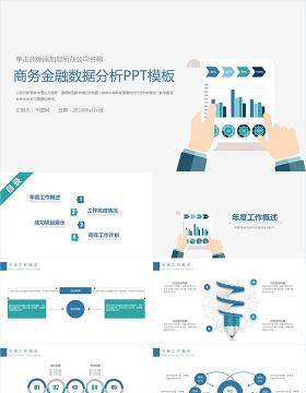 业绩报告金融财务报表数据分析PPT模板