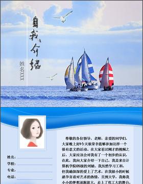 帆船背景自我介绍PPT模板
