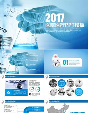 蓝色医学行业医疗医药工作总结汇报动态PPT模板