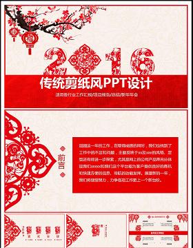 喜庆中国风剪纸总结汇报动态PPT模版
