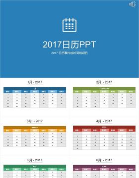 2017 日历PPT模板