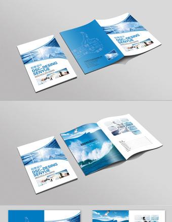 藍色科技畫冊設計模板