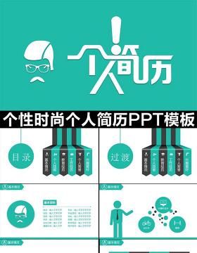 动态商务简约大气个人简历PPT模板