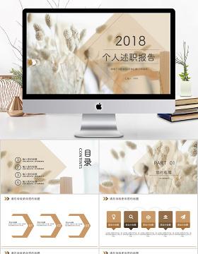 2018清新简约个人述职报告ppt模板