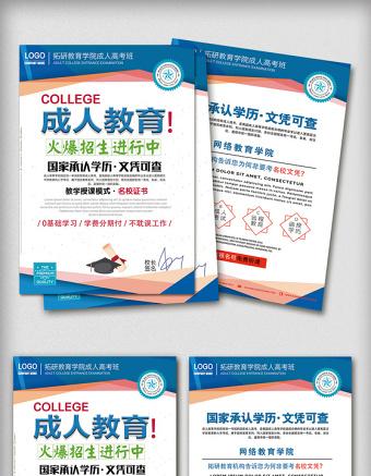成人教育招生培訓班宣傳單頁模板