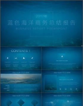 蓝色海洋商务科技汇报总结模板