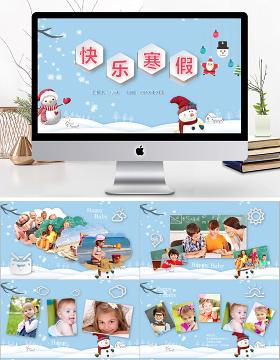 2018清新快乐寒假儿童卡通PPT