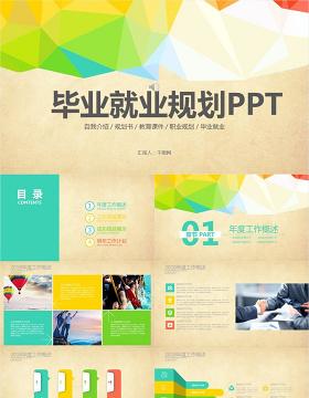毕业就业规划PPT