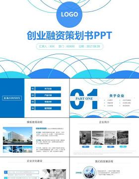 蓝色简约商务通用商业融资计划书ppt模板