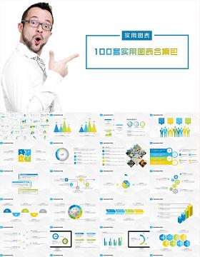 100套清新商务实用工作总结图表合集包