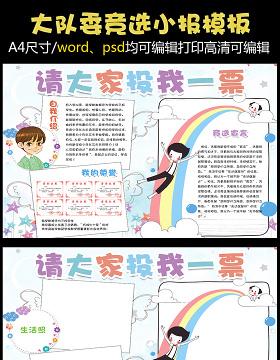 卡通清新大隊委競選小報模板